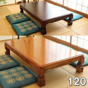 【半額以下】セール 座卓テーブル 120cm 和風 古民家テーブル おしゃれ センターテーブル 木製 ローテーブル 大型 ケヤキ調 シタン調 高級