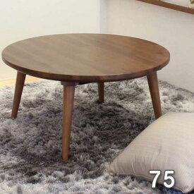 【半額以下】セール こたつ 円形 丸型 75 本体 こたつテーブル 家具調コタツこたつテーブル おしゃれ 木製 北欧 コンパクト