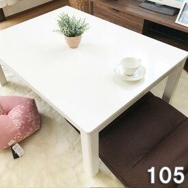ホワイト 白 こたつ テーブル おしゃれ 北欧 長方形 人気 家具調こたつ 炬燵 コタツ 長方形105cm 座卓 暖房機器