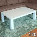 【半額以下】ホワイト 白 鏡面 こたつ テーブル 長方形 家具調コタツ120 こたつ コタツ テーブル おしゃれ 北欧 こた…
