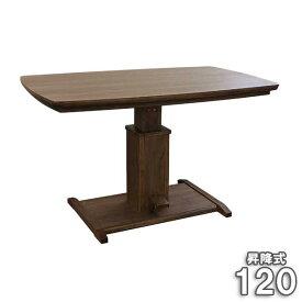 【半額以下】昇降式テーブル ダイニングこたつ ハイテーブル 長方形 家具調コタツ120おしゃれ 北欧 ナチュラル 角丸