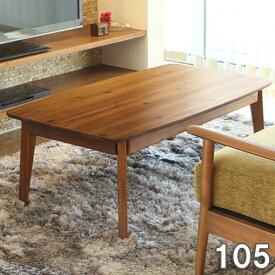 こたつ 長方形 105 本体 こたつテーブル 家具調コタツこたつテーブル おしゃれ 木製 北欧 コンパクト ブラウン