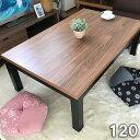 【半額以下】セール こたつ テーブル 長方形 家具調コタツ120 こたつ コタツ テーブル おしゃれ 北欧 こたつ 長方形 1…
