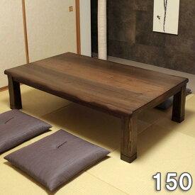 【半額以下】セール こたつ テーブル 長方形 家具調コタツ150 こたつ コタツ テーブル おしゃれ 北欧 こたつ センターテーブル リビングテーブル 和風