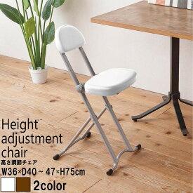 キッチン椅子 折りたたみチェア 高さ調節チェア パイプイス コンパクト椅子 折りたたみチェア 昇降式