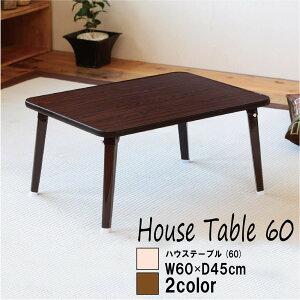 折りたたみテーブル おしゃれ ローテーブル センターテーブル 激安 完成品 リビングテーブル