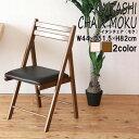 折りたたみ椅子 木製椅子 北欧折りたたみチェア 完成品