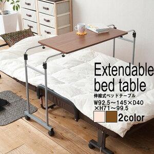 介護用 テーブル ベッドテーブル 伸縮式テーブル ベッド用 テーブル ベッドテーブル 伸縮式 食事テーブル 介護用