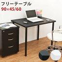 フリーテーブル幅90cm×奥行60cm テーブル ダイニングテーブル フリーテーブル キッチンテーブル 机 デスク ライティ…
