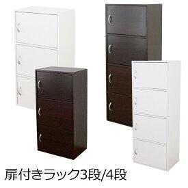 収納ラック 扉 収納ボックス ホワイト 白 ブラック 黒 ラック 本棚 カラーボックス 扉付 本棚 オシャレ 【送料無料】