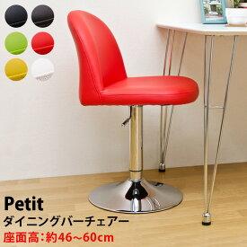 カウンターチェア ダイニングバーチェアー 昇降式 バーチェアー PUレザー 椅子 いす イス チェアー インテリアチェアー カフェチェアー ハイチェアー 【送料無料】