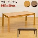 ダイニングテーブル 食卓テーブル ダイニングテーブル 木製 食卓 テーブル フリーテーブル 165×80 アジャスター付 【…