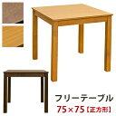 【スーパーセール限定価格】【ダイニングテーブル 食卓テーブル】ダイニングテーブル 木製 食卓 テーブル フリーテーブル 75×75 アジャスター付 【送料無料セール】
