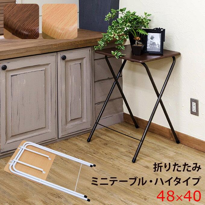 折りたたみテーブル ハイテーブル 簡易テーブル テーブル ミニテーブル48cm×40cm サイドテーブル 【送料無料】