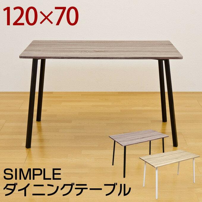 【ダイニングテーブル 食卓テーブル】ダイニングテーブル 木製 デスク 机 作業台 幅120cm 【送料無料セール】