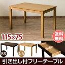 【ダイニングテーブル】ダイニングテーブル 引き出し付 幅115cm 北欧 【送料無料セール】