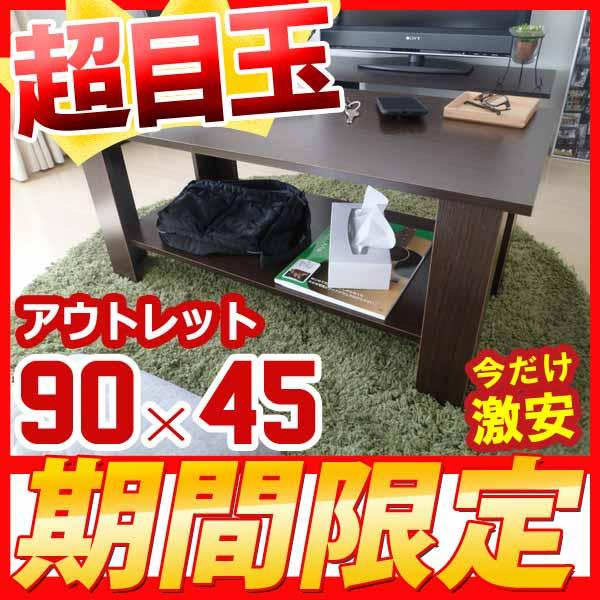 【アウトレット】【訳あり】【在庫処分】 センターテーブル 棚付き 幅90cm シンプル 【送料無料セール】