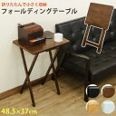 折りたたみテーブル ハイテーブル 簡易テーブル テーブル ミニテーブル おしゃれ 安い 軽い サイドテーブル 【送料無…