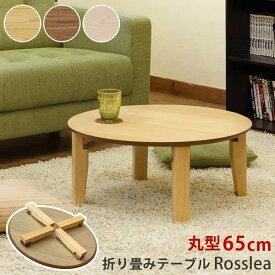 折りたたみテーブル おしゃれ センターテーブル 丸型 円形 65cm【送料無料】