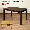 【スーパーセール限定価格】ダイニングテーブル おしゃれ 安い 北欧 無垢 引き出し付 幅110cm 木製 アジャスター付き 長方形 4人用【送料無料セール】
