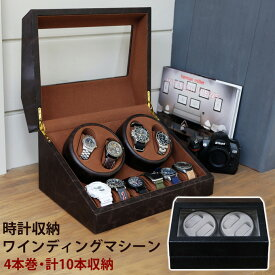 ウォッチケース 4本 ワインディング機能付き 収納ケース 時計収納ワインディングマシーン 腕時計ケース 【送料無料】