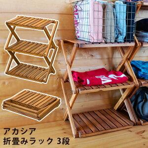 アカシア 3段ガーデンラック 木製 ガーデンファニチャー 折りたたみ ラック 木製 シェルフ オープンラック 棚 【送料無料】