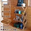 アカシア 4段ガーデンラック 木製 ガーデンファニチャー 折りたたみ ラック 木製 シェルフ オープンラック 棚 【送料…