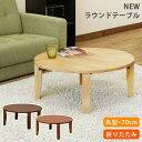 【スーパーセール限定価格】折りたたみテーブル おしゃれ センターテーブル 丸型 70cm【送料無料】