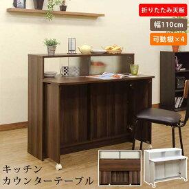 【スーパーセール限定価格】キッチンカウンター カウンターテーブル 110cm【送料無料】
