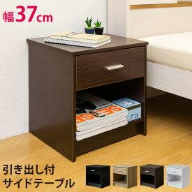 ベッドサイドテーブル おしゃれ 木製 【アウトレット】家具 【送料無料】