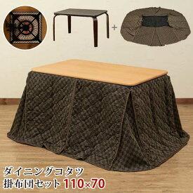 ダイニングこたつテーブル ダイニングテーブル 木製 ダイニングこたつ 110cm×70cm長方形 掛布団セット 【送料無料】