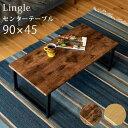 木目 センターテーブル おしゃれ 北欧 ローテーブル リビングテーブル コーヒーテーブル 座卓 90【送料無料】