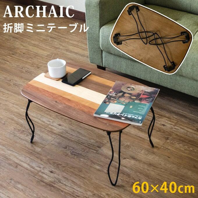 折りたたみテーブル おしゃれ 安い ローテーブル センターテーブル 幅60cm 座卓 木製折畳みテーブル 【送料無料】
