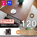 \半額以下セール/在庫処分★こたつ テーブル コタツ 長方形 幅120cm パイン材 本体【送料無料】