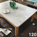 【半額以下】セール 【在庫処分】 コンクリート調天板 こたつ テーブル コタツ 長方形 幅120cm センターテーブル 【送…