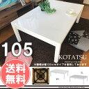 【半額以下】ホワイト こたつ 長方形 105 本体 おしゃれ こたつテーブル 白 コタツ 幅105cm センターテーブル 【送料…