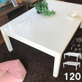 【半額以下】ホワイト こたつ 長方形 120 本体 おしゃれ こたつテーブル 白 コタツ 幅120cm センターテーブル 【送料無料】