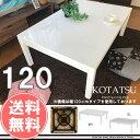 【半額以下】ホワイト こたつ 長方形 120 本体 おしゃれ こたつテーブル 白 コタツ 幅120cm センターテーブル 【送料…
