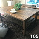 【半額以下】セール 【在庫処分】 ヴィンテージ こたつ テーブル コタツ 長方形 幅105cm 棚付き センターテーブル 【送料無料】