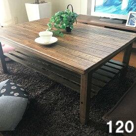 【半額以下】セール 【在庫処分】 ヴィンテージ こたつ テーブル コタツ 長方形 幅120cm 棚付き センターテーブル 【送料無料】