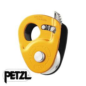【7/11-01:59までエントリーでP14倍】(PETZL) マイクロトラクション (プーリー) P53 ペツル