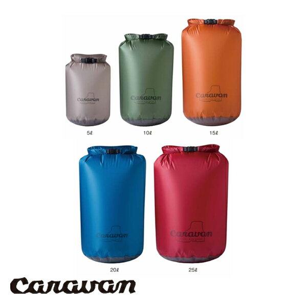 キャラバン(CARAVAN) SILIC コーデュラ ドライサック 15L (スタッフサック) 450103