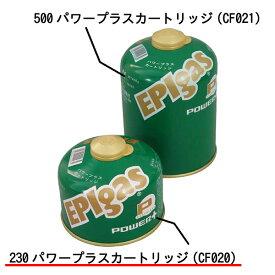 【ポイントUP中】(EPI) 230パワープラスカートリッジ (ガスカートリッジ) CF020 イーピーアイ