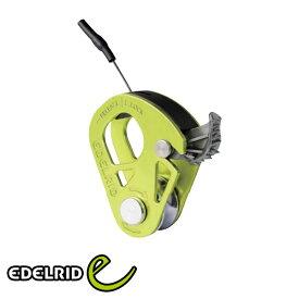 エーデルリッド(EDELRID) スポック (プーリー) ER73743