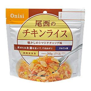 【5月15日までP2倍】(尾西食品) チキンライス (レトルトご飯) 1101SE オニシ