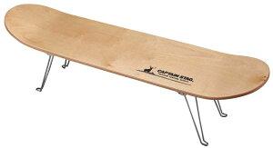CAPTAIN STAG(キャプテンスタッグ)スケボーテーブル (ナチュラル)UC0545
