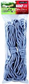 ユニフレーム(UNIFLAME)アウトドアREVO タープロープ 10m 2本セット ロープ タープ アクセサリ 設営 用品 道具 アウトドア キャンプ スペアロープ681831