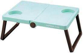CAPTAIN STAG(キャプテンスタッグ)アウトドアCSシャルマン B5収納テーブル(ミントグリーン) UM−1907UM1907