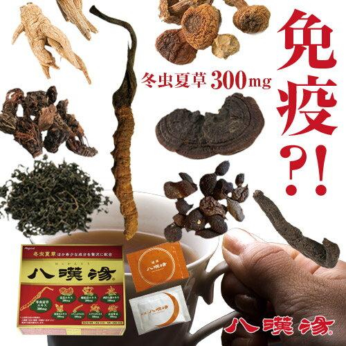 【 漢方 ・ サプリメント 】 八漢湯 60包  冬虫夏草 霊芝 アガリクス など