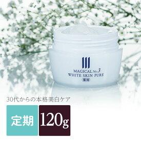【 定期 】 薬用No.3ホワイトスキンピュア 120g【送料無料】